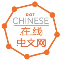 Chinese New TLDs Dot Online & Dot Website - Get Your Chinese Website Online!
